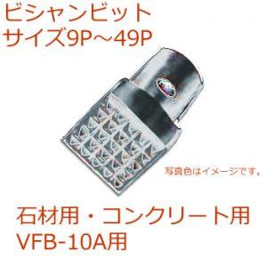 ビシャンビットVFB-10A用9P-49P