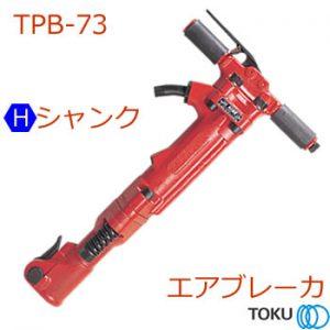 TPB-73 30kgタイプコンクリートブレーカ 東空販売