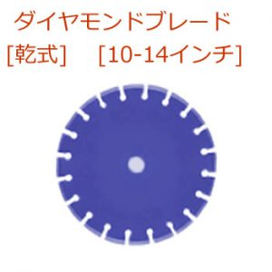 ダイヤモンドブレード乾式10-14インチ
