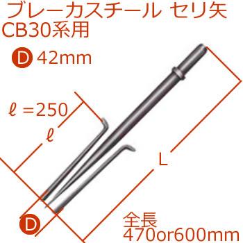 ブレーカスチールCB30系用セリ矢