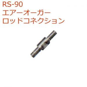 RS-90オアーオーガーロッドコネクション