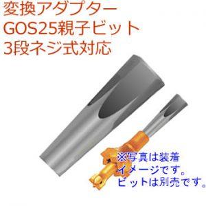 変換アダプターH25mm