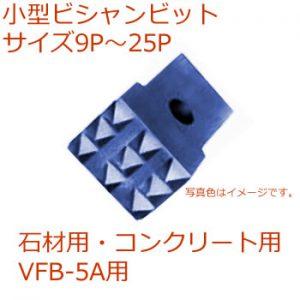 ビシャンビットVFB-5A用9P-35P