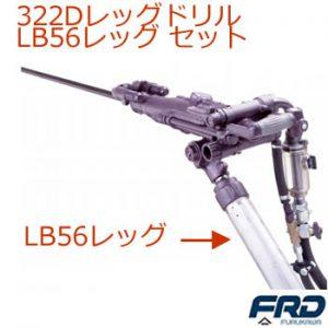 322D レッグドリル 古河ロックドリル