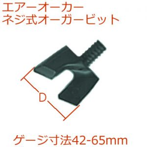 エアーオーガービット42-65mm