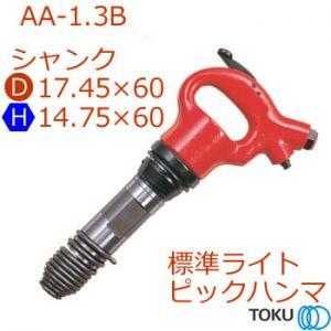 AA-1.3B 東空販売