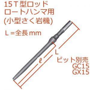小型さく岩機用15T型ロッド
