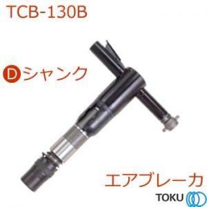 TCB-130B 15kgタイプ 東空販売