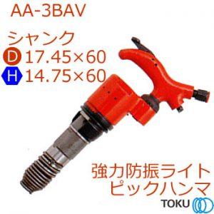 AA--3BAV 強力防振ライトピックハンマー 東空販売
