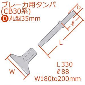 D35mmブレーカ用タンパ[CB30]ロッドセット