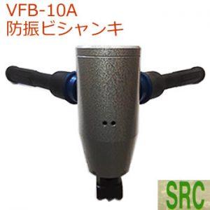 防振ビシャンキVFB-10A