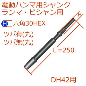 [H]30mm電動ハンマ用シャンクランマビシャン用
