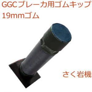 GGCブレーカ用ゴムキッャプ