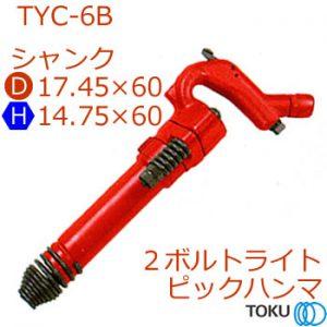 TYC-6Bライトピックハンマー 東空販売