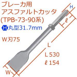 [H]31.7mmブレーカアスファルトカッタ