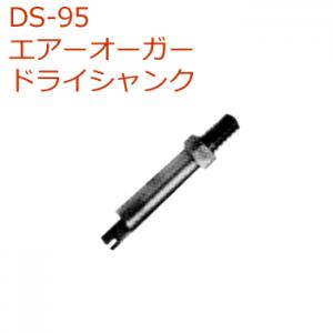 DS-95エアーオーガードライシャンク