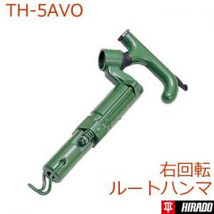 TH-5AVO 防振ハンドルタイプロートハンマ 平戸金属工業