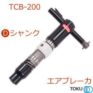 TCB200 スタンダードタイプ 東空販売