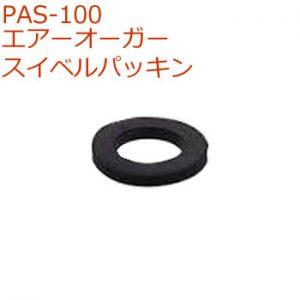 PAS-100エアーオーガースイベルパッキン