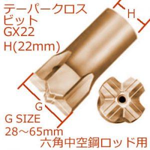 GX22クロスビットH22mm