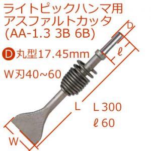 [D]17.45mmライトピックアスファルトカッタ