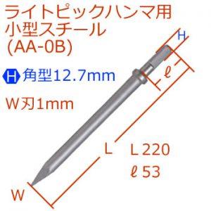 [H]12.7mmライトピック超小型スチール