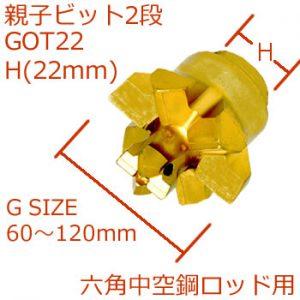 GOT22親子ビット2段H22mm