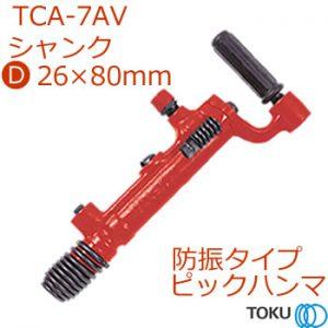 TCA-7AV防振ピックハンマ東空販売