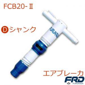 FCB20-Ⅱ20kgタイプ 古河