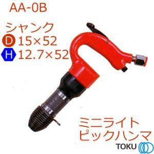 AA-0B ライトピックハンマー 東空販売