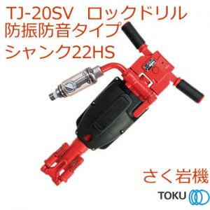 TJ20SV ROCK DRILL エアツール防振ハンドタイプ 東空販売