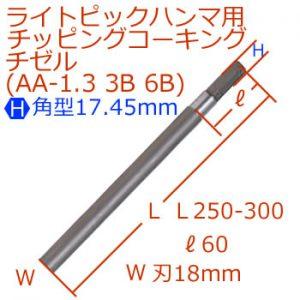 [H]17.45mmチッピング・コーキングチゼル