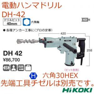 電動ハンマドリルHIkokiDH-42[P60]