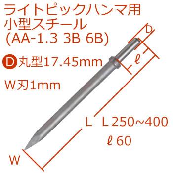 [D]17.45mmライトピック小型スチール