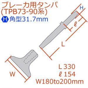 [H]31.75mmブレーカ用タンパ[TPB73-90]ロッドセット