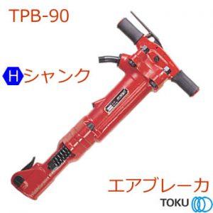 TPB-90 40kgタイプコンクリートブレーカ 東空販売