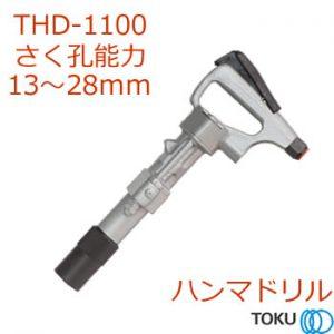 THD-1100 5kgタイプハンマドリル 東空販売