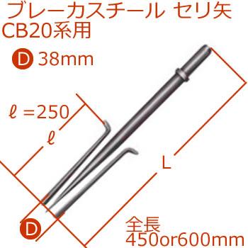 ブレーカスチールCB20系用セリ矢