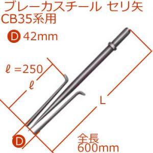 ブレーカスチールCB35系用セリ矢