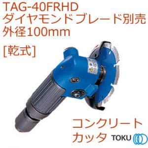 TAG40FRHDコンクリートカッタ東空販売