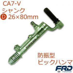 CA7-V 古河ロックドリル