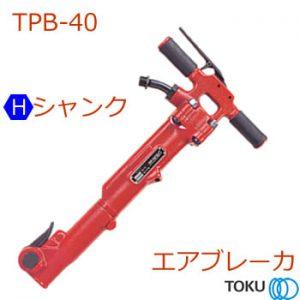 TPB-40 20kgタイプコンクリートブレーカ 東空販売