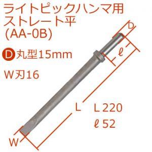 [D]15mmライトピック超小型ストレート平