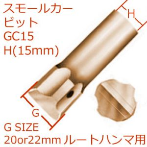 GC15スモールテーパーカービットH15mm