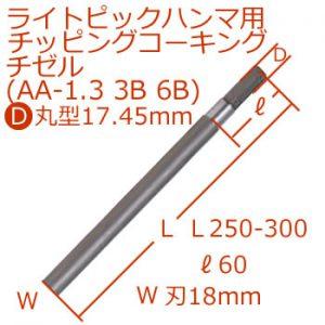 [D]17.45mmチッピング・コーキングチゼル