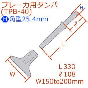 [H]25.4mmブレーカ用タンパ[TPB-40]ロッドセット