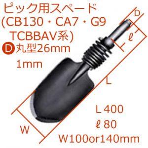 D26mmピックハンマ用スペード[CA7]スプリング付