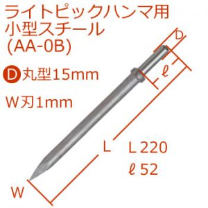 [D]15mmライトピック超小型スチール