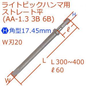[H]17.45mmライトピック小型ストレート平