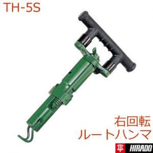 TH-5S ソフトハンドルタイプロートハンマ 平戸金属工業